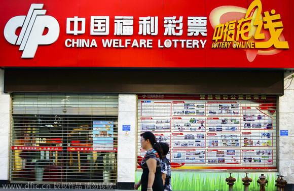 china lottery